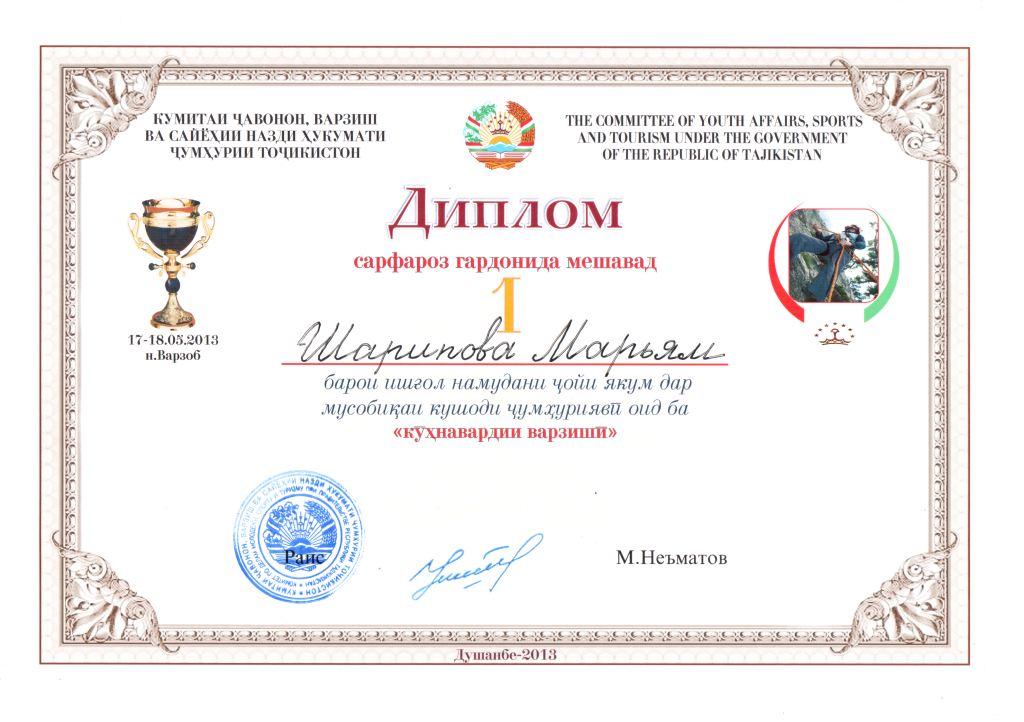 Чемпионат Республики Таджикистан по спортивному скалолазанию 18-19 мая 2013.